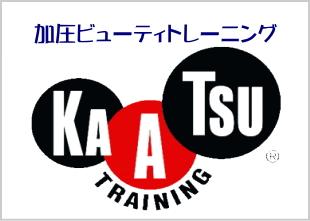 加圧トレーニングのイメージ
